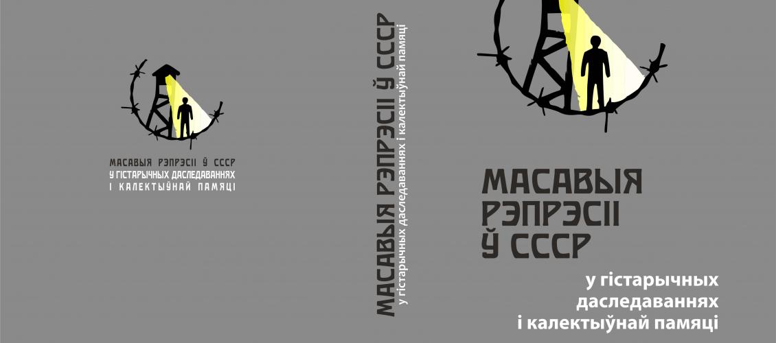 Anhang Represii_SSSR_vokladka.jpg